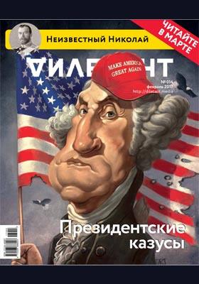 Дилетант: журнал. 2017. № 14. февраль