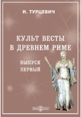 Культ Весты в Древнем Риме. Вып. I