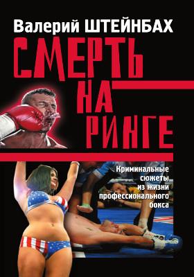 Смерть на ринге : криминальные сюжеты из жизни профессионального бокса