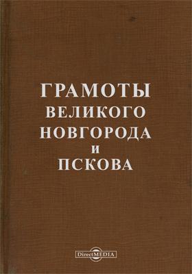 Грамоты Великого Новгорода и Пскова