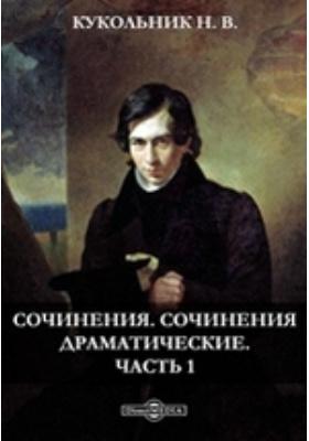 Сочинения : Сочинения драматические: художественная литература, Ч. 1