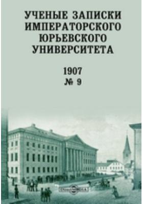 Ученые записки Императорского Юрьевского Университета: газета. 1907. № 9. 1907