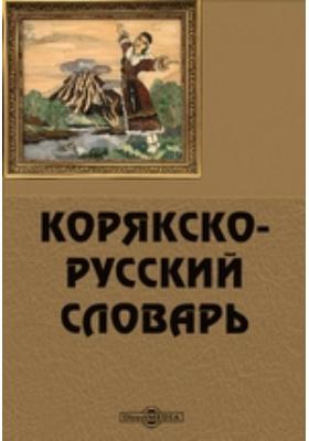 Корякско-русский словарь: словари