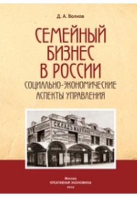 Семейный бизнес в России: социально-экономические аспекты управления
