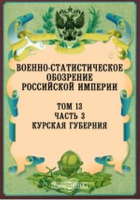 Военно-статистическое обозрение Российской Империи. Том 13, Ч. 3. Курская губерния