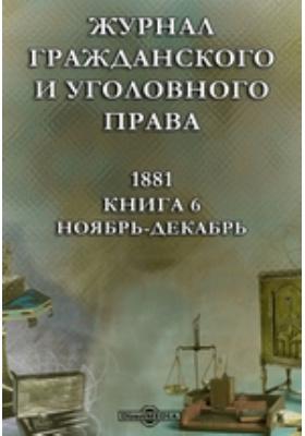 Журнал гражданского и уголовного права. 1881. Книга 6, Ноябрь-декабрь