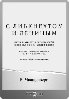 С Либкнехтом и Лениным : Пятнадцать лет в пролетарском юношеском движении