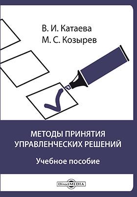 Методы принятия управленческих решений: учебное пособие