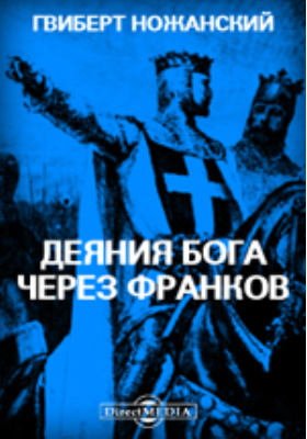 Деяния Бога через франков: исторические хроники