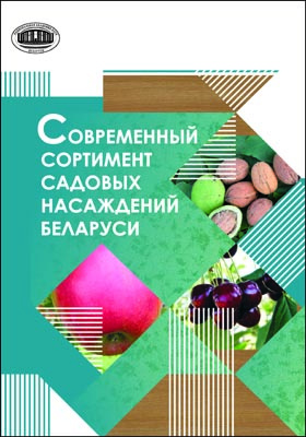 Современный сортимент садовых насаждений Беларуси