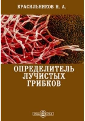 Определитель лучистых грибков: монография