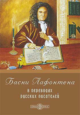 Басни Лафонтена в переводах русских писателей