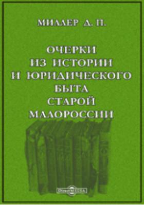 Очерки из истории и юридического быта старой Малороссии
