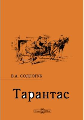 Тарантас (Путевые впечатления): художественная литература