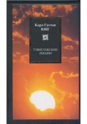 Тэвистокские лекции. Аналитическая психология = Analytical Psychology: Its Theory and Practice: The Tavistock Lectures : ее теория и практика