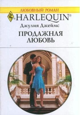 Продажная любовь = The Greek's Million-Dollar Baby Bargain : Роман