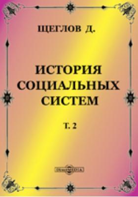 История социальных систем. Т. 2