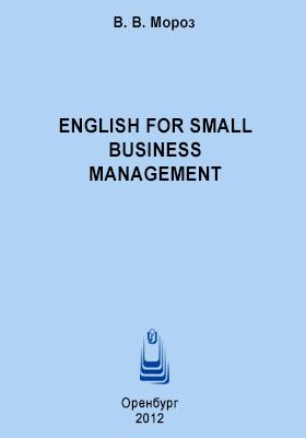 English for Small Business Management: учебное пособие