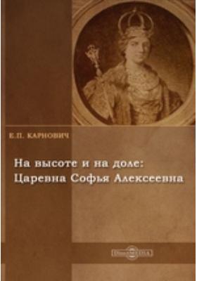 На высоте и на доле: Царевна Софья Алексеевна: художественная литература