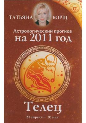 Астрологический прогноз на 2011 год. Телец