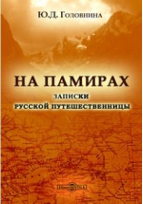 На Памирах. Записки русской путешественницы: публицистика