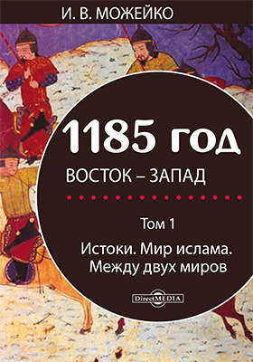 1185 год. Восток–Запад: художественная литература. Том 1. Истоки. Мир ислама. Между двух миров