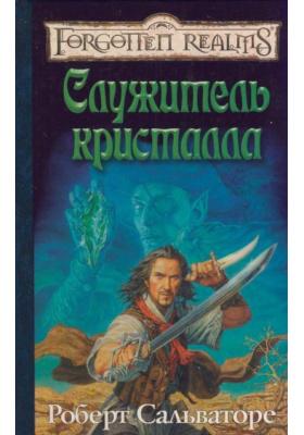 Служитель кристалла = Servant of the Shard : Роман