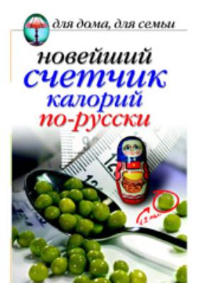 Новейший счетчик калорий по-русски: научно-популярное издание