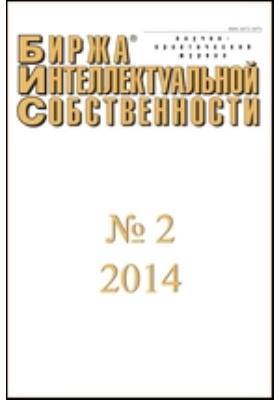 Биржа интеллектуальной собственности : проблемы, решения, факты: научно-практический журнал. 2014. Т. XIII, № 2