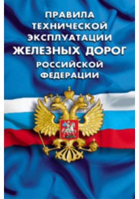 Правила технической эксплуатации железных дорог Российской  Федерации