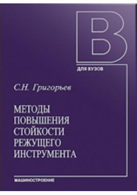 Методы повышения стойкости режущего инструмента: учебник