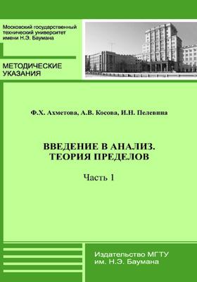 Введение в анализ. Теория пределов : Методические указания к выполнению домашнего задания: методические указания, Ч. 1