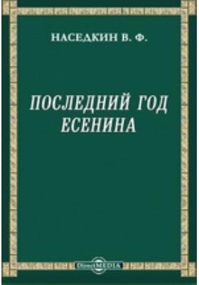 Последний год С. А. Есенина