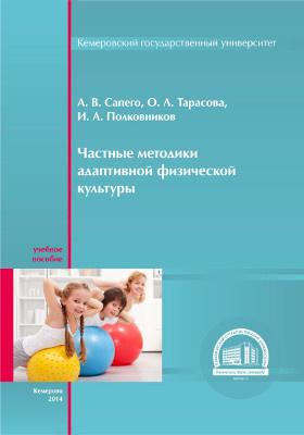Частные методики адаптивной физической культуры: учебное пособие