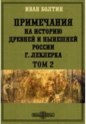 Примечания на историю древней и нынешней России Г. Леклерка. Т. 2