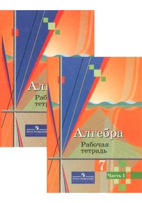 Алгебра. Рабочая тетрадь. 7 класс. В 2 частях : Пособие для учащихся общеобразовательных учреждений. 4-е издание