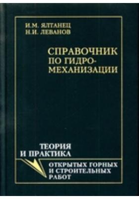Справочник по гидромеханизации. Теория открытых горных и строительных работ