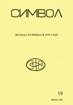 Символ: журнал. 1988. № 19