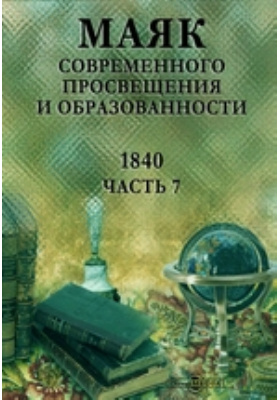 Маяк современного просвещения и образованности: журнал. 1840, Ч. 7