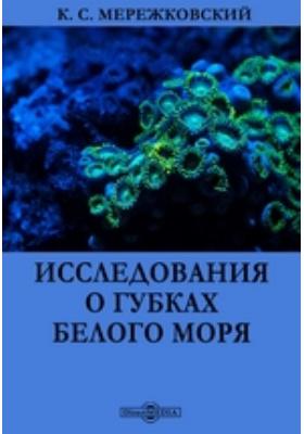 Исследования о губках Белого моря