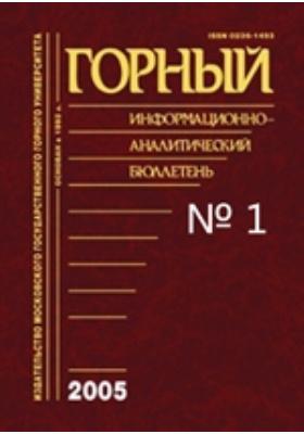 Горный информационно-аналитический бюллетень: журнал. 2005. № 1