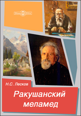 Ракушанский меламед: художественная литература