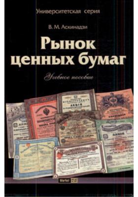 Рынок ценных бумаг : Учебное пособие