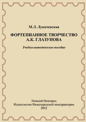 Фортепианное творчество А.К. Глазунова: учебно-методическое пособие