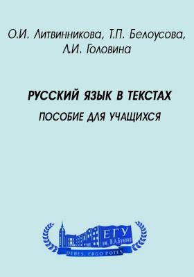 Русский язык в текстах: пособие для учащихся