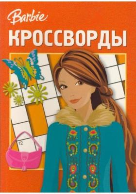 """Сборник кроссвордов № К 0809 (""""Барби"""") = Barbie Crosswords № 0809"""