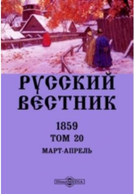 Русский Вестник: журнал. 1859. Том 20. Март-апрель