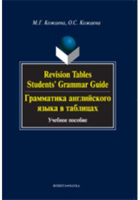 Грамматика английского языка в таблицах: учебное пособие