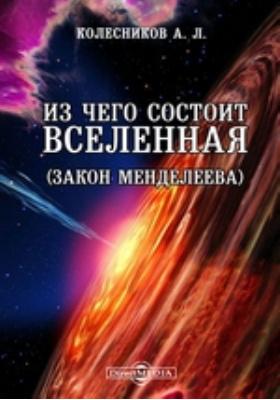 Из чего состоит Вселенная (Закон Менделеева)