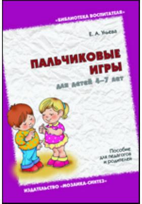 Пальчиковые игры для детей 4-7 лет